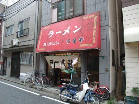 tsuruya-ramen